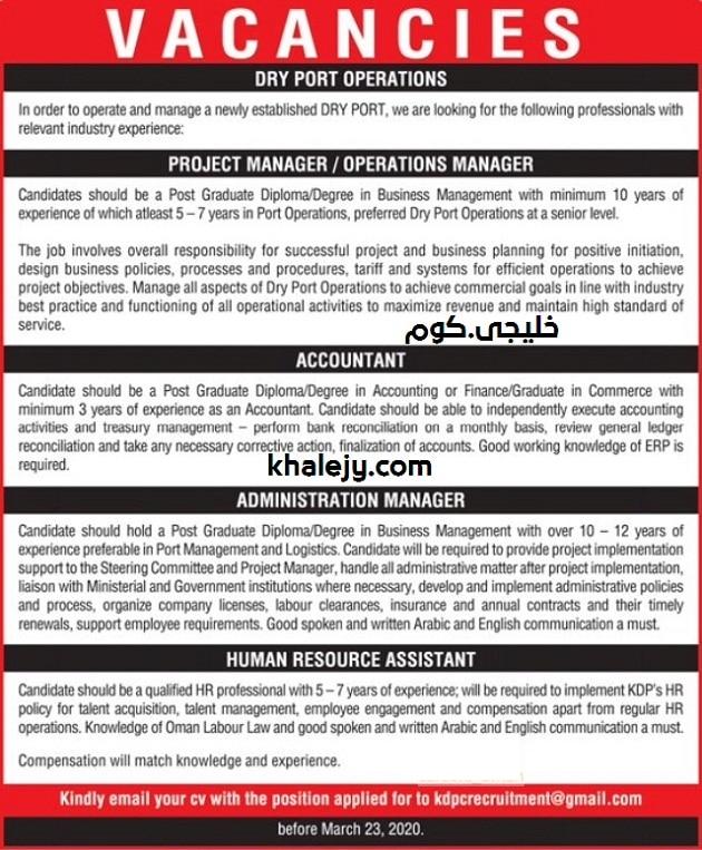 وظائف متنوعة في شركة رائدة في عمان