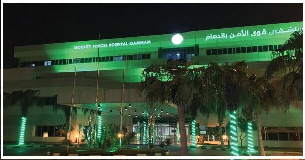 وظائف مستشفي قوي الامن بالدمام للسعوديين