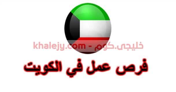 اعلانات وظائف الكويت للمواطنين والوافدين جميع التخصصات
