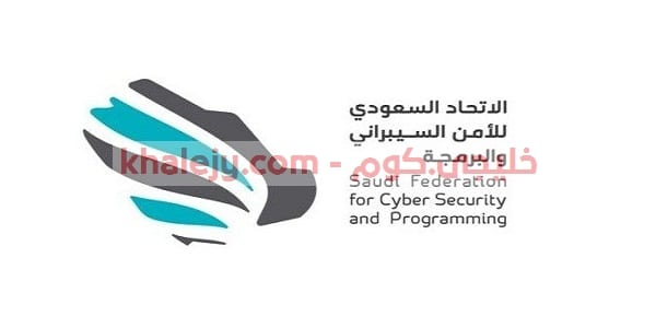 الاتحاد السعودي للأمن السيبراني وظائف للرجال والنساء
