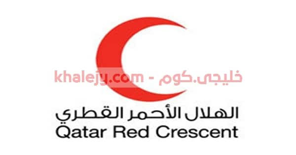 التطوع في الهلال الأحمر القطري 2020
