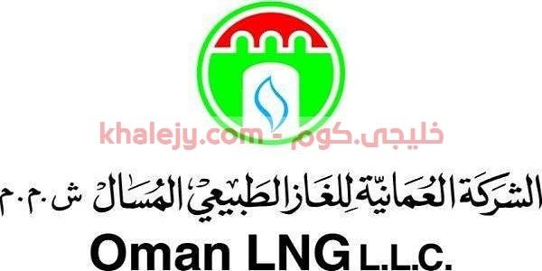 الشركة العمانية للغاز الطبيعي المسال وظائف للعمانيين والاجانب