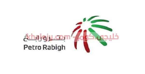 بترو رابغ وظائف شاغرة للسعوديين في محافظة رابغ