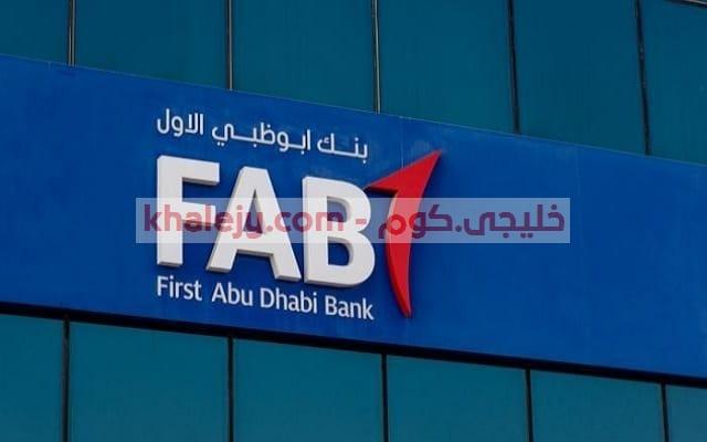 بنك ابوظبي الاول وظائف في الامارات للمواطنين والوافدين