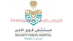 وظائف إدارية وصحية للرجال والنساء لدي مستشفى قوي الأمن