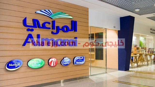 شركة المراعى وظائف للسعوديين وغير السعوديين