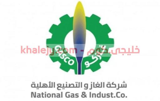 شركة غازكو وظائف أمنية شاغرة للسعوديين