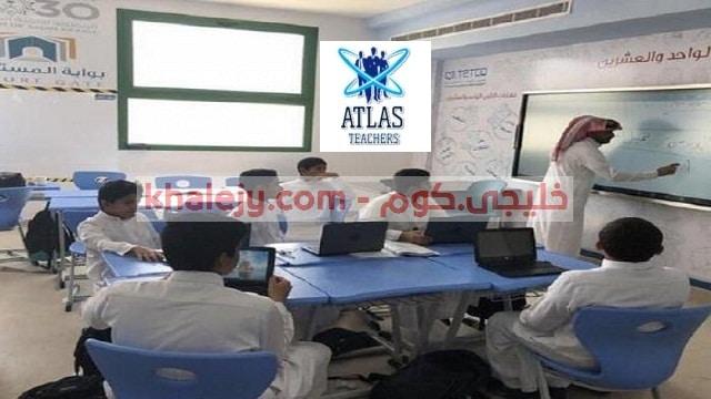 شركة معلمين أطلس وظائف معلمين في عمان براتب 1100 ريال