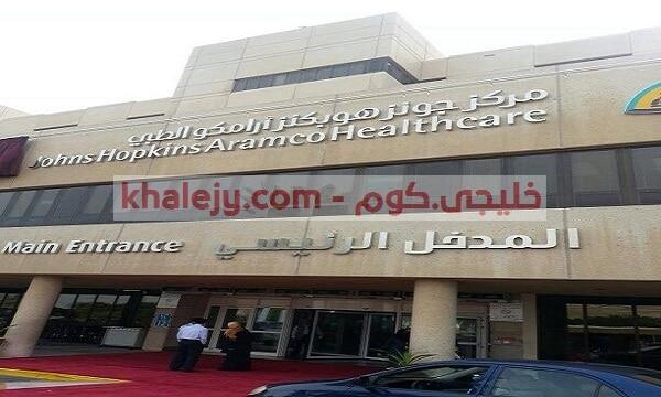 مركز جونز هوبكنز أرامكو للرعاية الصحية عن وظائف صحية شاغرة للرجال والنساء من السعوديين وغير السعوديين