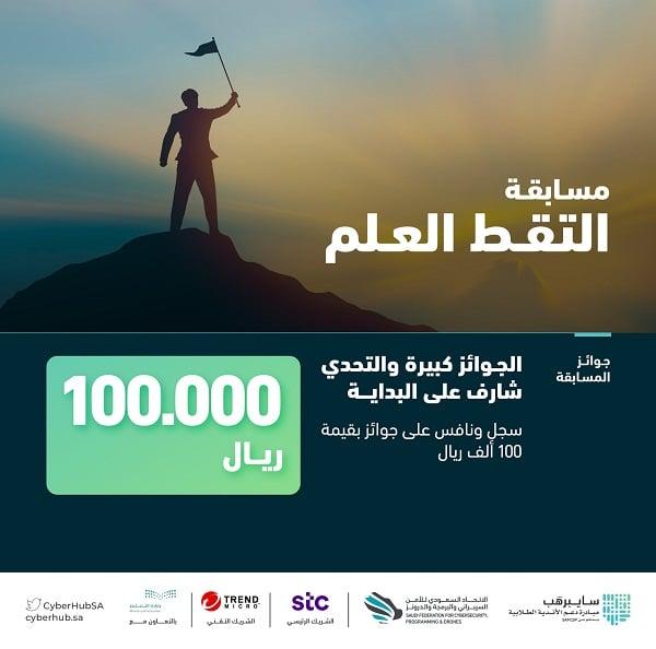 مسابقة التقط العلم عبر منصة سايبرهب جوائز تصل 100 ألف ريال