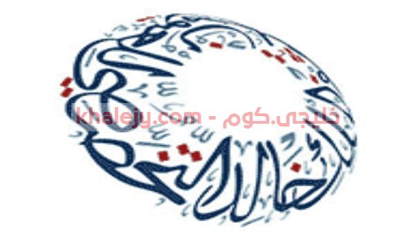 مستشفى الملك خالد التخصصي للعيون وظائف 2020