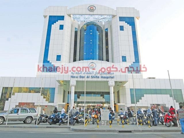 مستشفى دار الشفاء وظائف جميع التخصصات للمواطنين والمقيمين