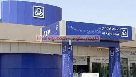 وظائف مصرف الراجحي.. وظائف إدارية وتقنية في الرياض
