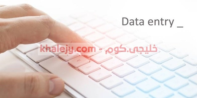 مطلوب موظفات ادخال بيانات لشركة كبري في البحرين