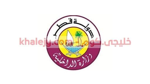وزارة الداخلية قطر وظائف في قطر 2020 للمواطنين والمقيمين
