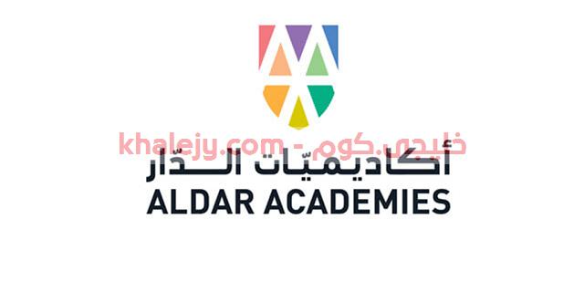 وظائف أكاديميات الدار تعليم الدار في ابوظبي للمواطنين والوافدين