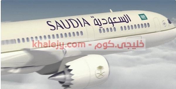 وظائف الخطوط السعودية 1441 في جدة