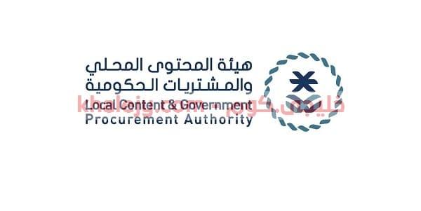 لينكد إن وظائف الرياض اليوم للسعوديين هيئة المحتوى والمشتريات