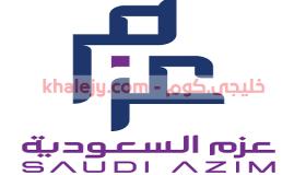وظائف الرياض براتب 6000 لدي شركة عزم السعودية للاتصالات