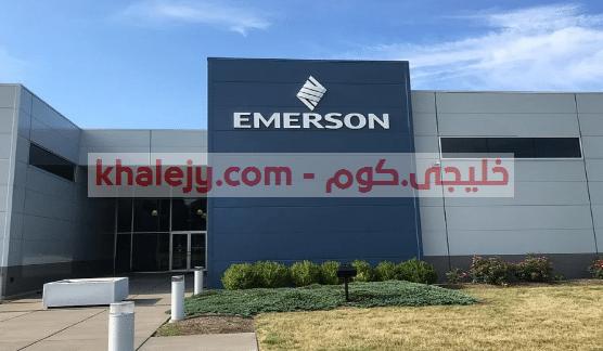 وظائف الشرقية للسعوديين وغير السعوديين شركة إميرسون