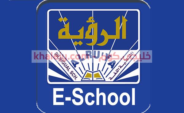 وظائف تعليم وتدريس في الكويت 2020 مدرسة الرؤية