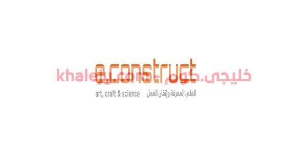 وظائف دبي اليوم شركة اي كونستراكت وظائف شاغرة