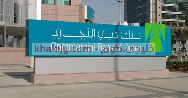 وظائف شاغرة في الامارات 2020 بنك دبي التجاري