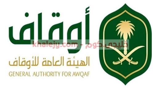 وظائف ادارية للرجال والنساء في الرياض – الهيئة العامة للأوقاف