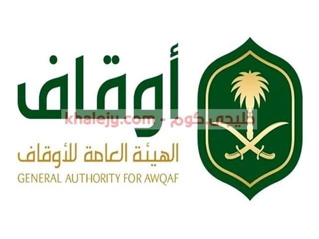 وظائف شاغرة في الرياض الهيئة العامة للأوقاف