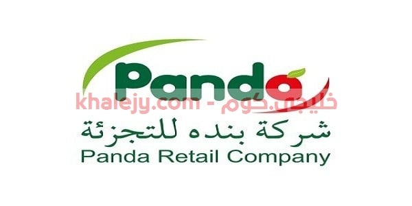 وظائف شاغرة للسعوديين في متاجر بنده للتجزئة