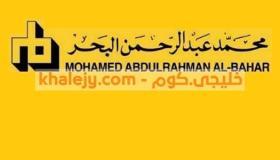وظائف شركة محمد عبدالرحمن البحر في الكويت بتاريخ 20/7