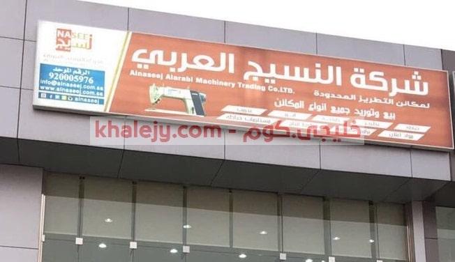 وظائف في جدة للسعوديين شركة النسيج العربي