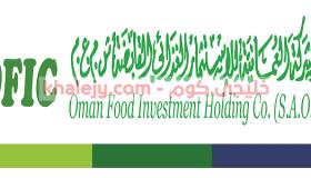 وظائف في سلطنة عمان الشركة العمانية للاستثمار