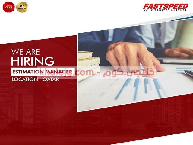 وظائف قطر اليوم شركة فاست سبيد وظائف جميع الجنسيات