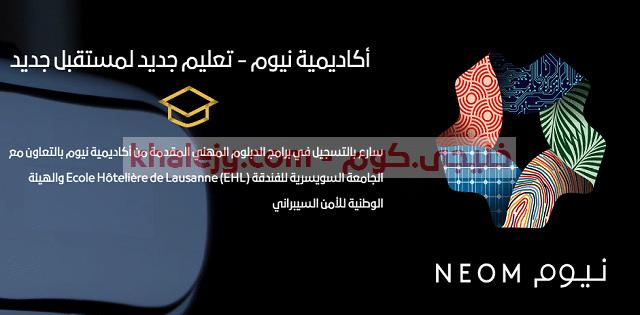 اكاديمية نيوم تسجيل برنامج الدبلوم المهني المنتهي بالتوظيف