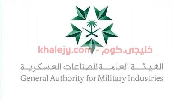 الهيئة العامة للصناعات العسكرية وظائف شاغرة في الرياض