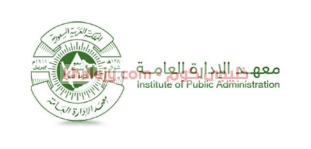 تدريب عن بعد 83 دورة مجانية للرجال والنساء معهد الإدارة العامة