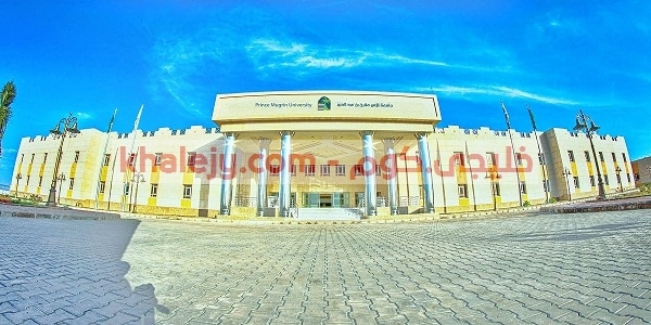 جامعة الامير مقرن وظائف تعليمية للرجال والنساء