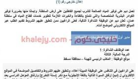 سلطنة عمان وظائف الهيئة العامة للمياه (ديم) 2020
