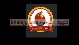 سلطنة عمان وظائف مطعم أزمير للمأكولات التركية والعربية
