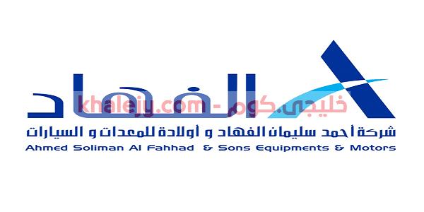 شركة الفهاد تعلن عن وظائف براتب 8400 ريال في الهفوف وبريدة