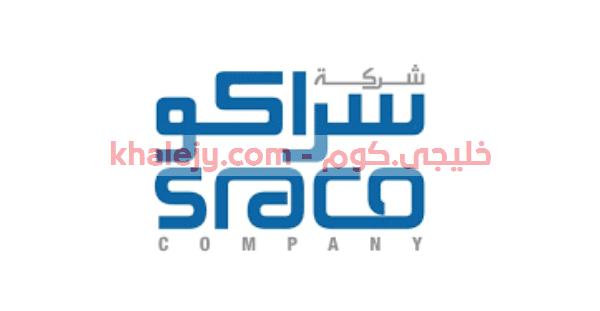 شركة سراكو وظائف إدارية وفنية وهندسية في مدينة الجبيل