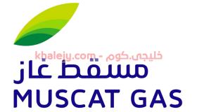 وظائف شاغرة لدي شركة مسقط غاز في عمان
