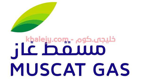 شركة مسقط غاز وظائف في الصحراء سلطنة عمان