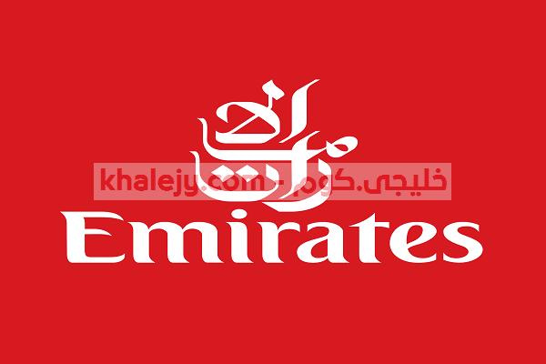 طيران الإمارات وظائف شاغرة للمواطنين والوافدين 2020