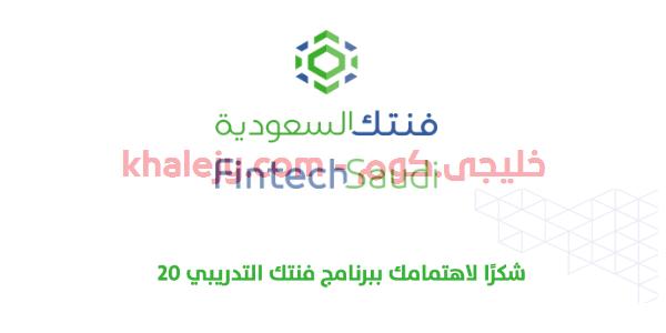 فنتك السعودية 2020 فتح باب التقديم تحت اشرف مؤسسة النقد