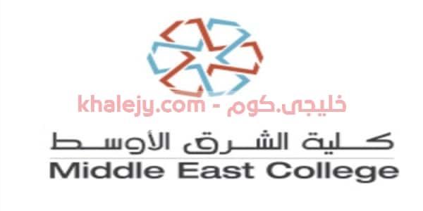 كلية الشرق الاوسط في عمان وظائف أعضاء هيئة التدريس وإداريين