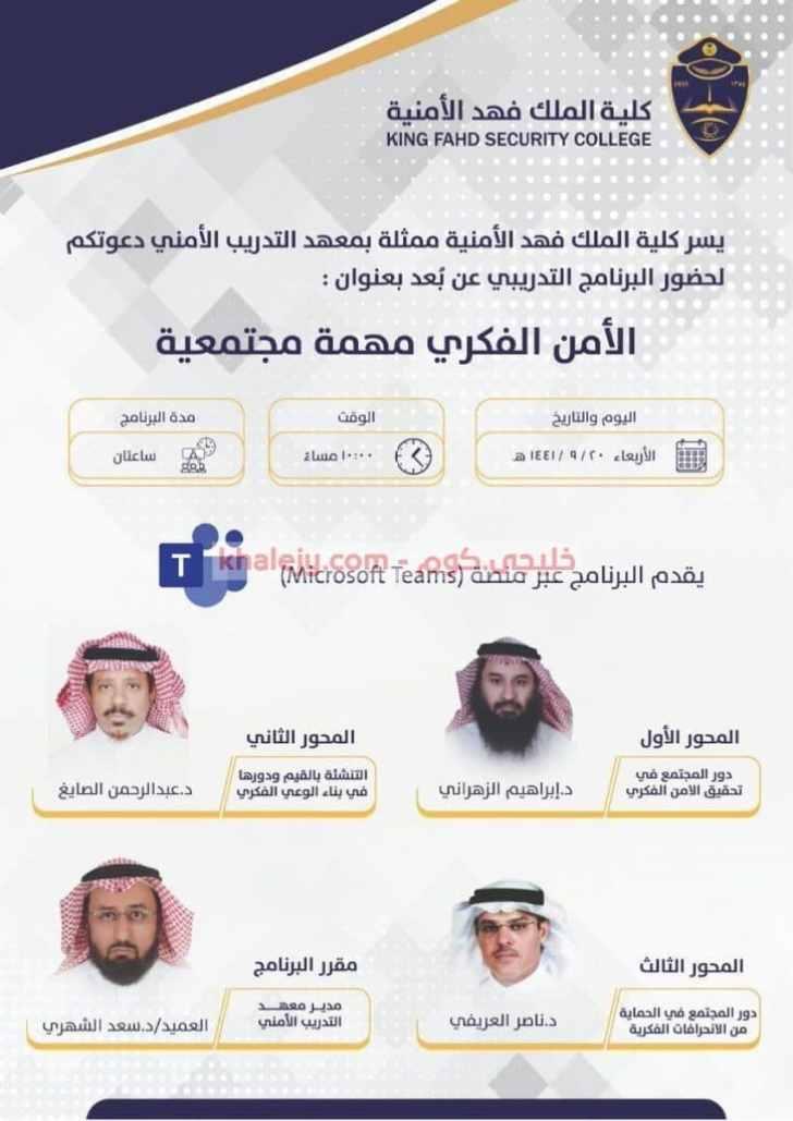 كلية الملك فهد الامنية تدريب عن بعد 2020
