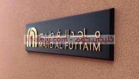 شركة الفطيم للتوظيف الرياض وجدة والدمام في عدد من التخصصات