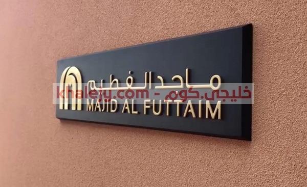 ماجد الفطيم كارفور عمان وظيفة شاغرة